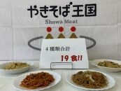 レンジで簡単!冷凍調理済焼麺セット19食
