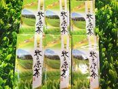 牧之原茶6本セット