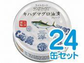 プリンスツナ缶キハダまぐろツナ缶24缶セット