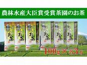 〔農林水産大臣賞受賞茶園〕のお茶セット
