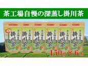 茶工場の深蒸し掛川茶セット