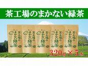 茶工場のまかない緑茶セット