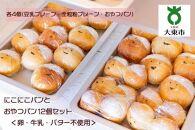 にこにこパンとおやつパン12個セット各4個(豆乳プレーン・全粒粉プレーン・おやつパン)<卵・牛乳・バター不使用>