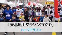 「東北風土マラソン2020」ハーフマラソンご招待