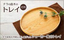 ナラの曲木のトレイ(だ円)