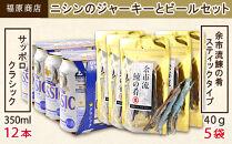 冷えて届く!ニシンのジャーキーとビールセット【福原商店】