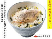 真鯛茶漬け(2食入×3)