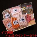 【和歌山ブランド】イノブタ「イブ美豚」ハムウインナーセット 16-B
