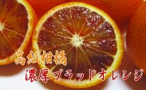"""【高級柑橘】和歌山県産 濃厚ブラッドオレンジ""""タロッコ"""" 約3kg"""