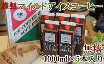 【謹製】無糖マイルドアイスコーヒー1000ml×5本セット(共)