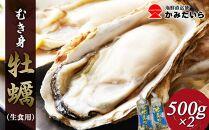 むき身 牡蠣(生食用)【2021年~2022年期間限定】