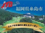 【糸島市】JTBゴルフ付き旅行に使えるクーポン15,000点分