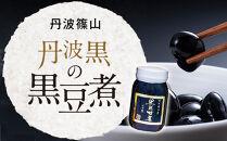 丹波篠山産「丹波黒」の黒豆煮(大びん)