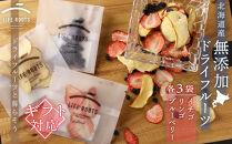 【ギフト用】《北海道産》無添加ドライフルーツ~イチゴ×ブルーベリー×リンゴ~