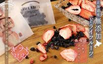 【ギフト用】《北海道産》無添加ドライフルーツ~イチゴ×ブルーベリー~