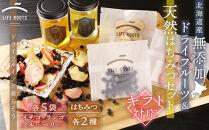 【ギフト用】《北海道産》無添加ドライフルーツ&北海道産天然はちみつセット
