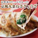 【京都どんぐり】京野菜の入った京風ぎょうざ 九条ねぎぎょうざ