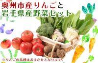 奥州市産りんごと岩手県産野菜セット【10月お届け】