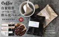 自家焙煎コーヒー豆(粉) 飲み比べセット