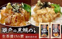 【瀬戸内海黒鯛使用】瀬戸の黒鯛めし生茶漬けの素詰め合わせ
