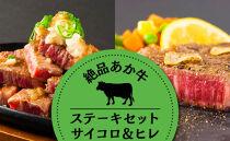 絶品あか牛ステーキセット『サイコロ&ヒレ』