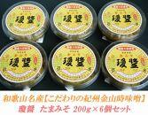 こだわりの紀州金山寺味噌瓊醤たまみそ200g×6個