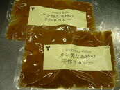 【牛タン焼たあ坊】の手作り牛タンカレー(小)×6袋