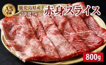 黒毛和牛【A5等級】赤身スライス800g