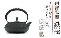 南部鉄器 鉄瓶 IH平丸アラレ 革ハンドル仕様 1.2L 伝統工芸品