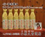 ※受付終了※うすくち醤油900ml×6本(ゆあさ姫シール付)