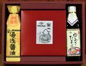 【老舗】米こうじみそ・ゆあさたまり・湯浅醤油セット