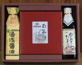 【老舗】白みそ・ゆあさたまり・湯浅醤油セット(ギフト包装)