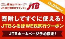 【滋賀県】JTBふるぽWEB旅行クーポン(15,000円分)
