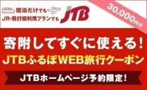 【滋賀県】JTBふるぽWEB旅行クーポン(30,000円分)