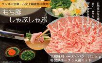 居酒屋ひょっとこ特製鍋スープつき!八女もち豚のしゃぶしゃぶセット 1kg