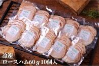 無添加ロースハム 冷凍食べきり60g 10パックセット