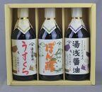 【老舗】湯浅醤油・ぽん酢・うすくち醤油3本セット(各500ml)