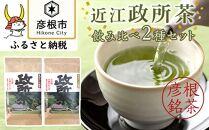 農薬化学肥料不使用・在来種近江政所茶 飲み比べ2種セット