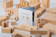 KIICHE木種model-X2キッシュ【ヒノキの積木】