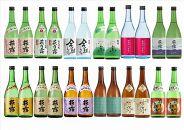 ◆頒布会/萩乃露季節のお酒お届けセット 720ml×2本コース