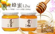 <国産>かの蜂はちみつ1.2kg(レンゲ600g、みかん600g)
