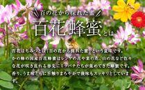 <国産>かの蜂百花蜂蜜2kg(1kg×2本)養蜂一筋60年自慢の一品