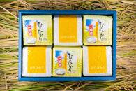 2020年秋収穫分福岡県大川市産ヒノヒカリキューブデザイン6個入り【ギフト包装】