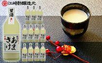 <江﨑酢醸造元>醸造元のあまざけ大500ml×12本セット(米麹あまざけ)