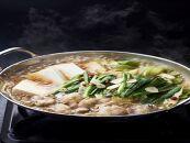福岡ブランドはかた一番どり 特製もつ鍋セット
