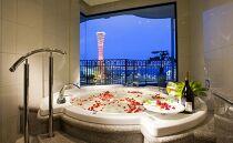 「ホテルラ・スイート神戸ハーバーランド」ホテルで記念日を スイートアニバーサリーステイプラン