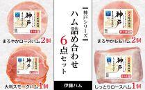 神戸シリーズ ハム詰め合わせ6点セット
