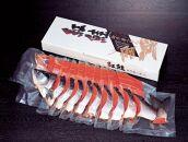 美味特上紅鮭切身姿造り1尾(網走加工)