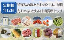 【12月数量限定】お米と共に届く津南町の特産品詰め合わせ定期便全12回発送【セットC】