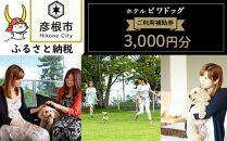 ホテルビワドッグ【ご利用補助券】3,000円分